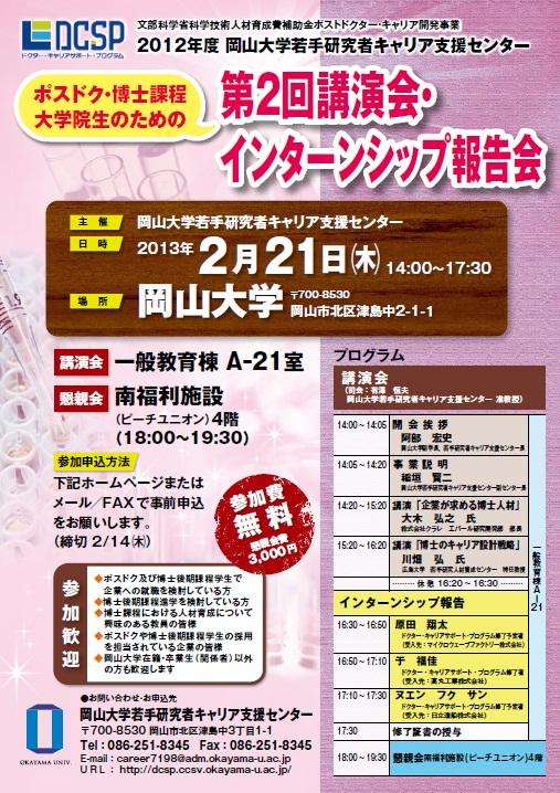 okayama2013.2.21.jpg